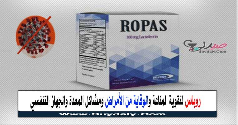 روباس أكياس Ropas Sachets لتقوية المناعة والوقاية من الأمراض ومشاكل المعدة والجهاز التنفسي وفيروس كورونا السعر في 2020 والبديل