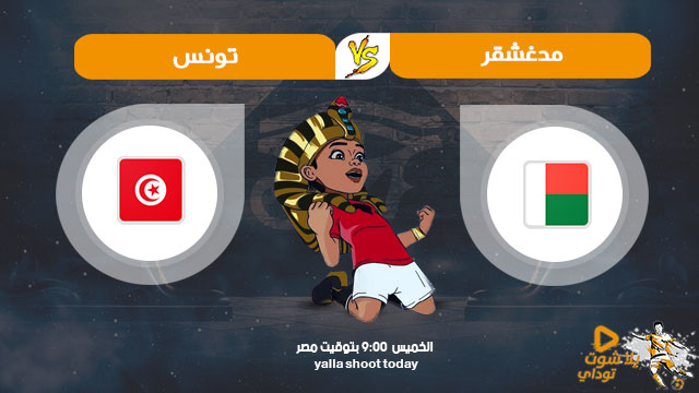 madagascar-vs-tunisia