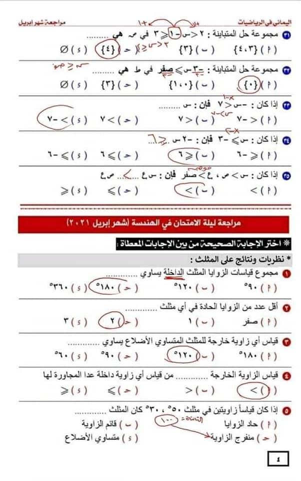 """مراجعة رياضيات للصف الاول الاعدادى ترم ثاني """"اسئلة واجابتها """" 4"""