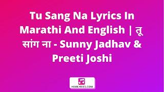 Tu Sang Na Lyrics In Marathi And English | तू सांग ना - Sunny Jadhav & Preeti Joshi