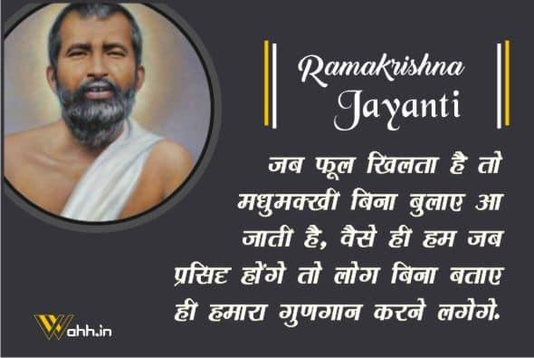 Best Ramakrishna Jayanti Thoughts