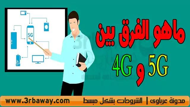 ماهو الفرق بين 5G و 4G