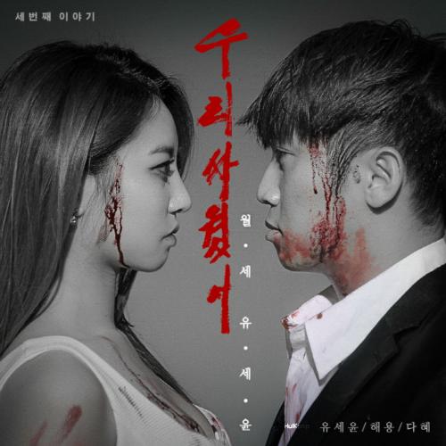 [Single] Yoo Se Yoon – 월세 유세윤 세 번째 이야기