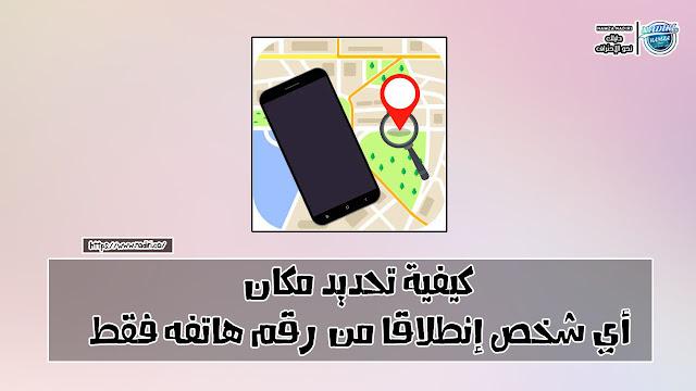 كيفية تحديد مكان أي شخص إنطلاقا من رقم هاتفه فقط