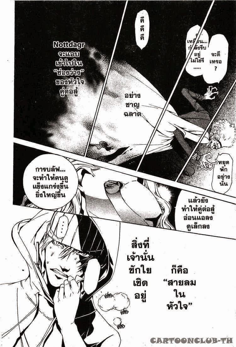 Air Gear - หน้า 33