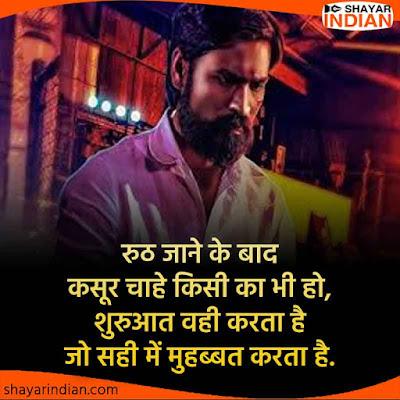 Pyar Me Ruthna Manana Shayari Status Image in Hindi