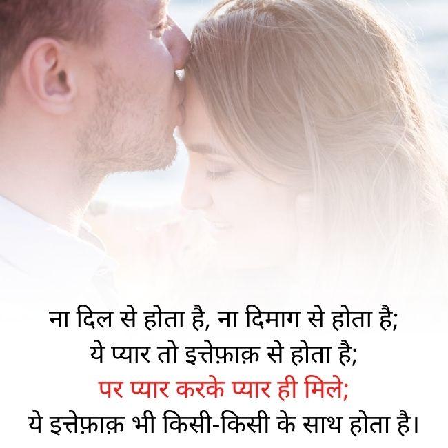 Shayari for love in English