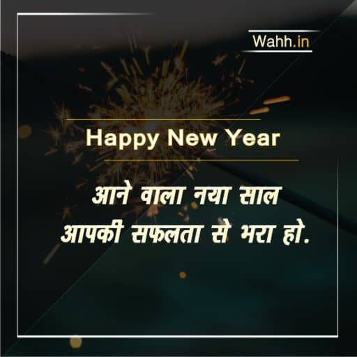 Happy New Year Messages images In Hindi
