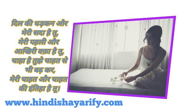 Romantic Shayari In Hindi,Best 80 +Tips. Hindi-Shayari-Fy