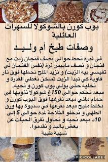 Halawiat om walid makteba 2020 68