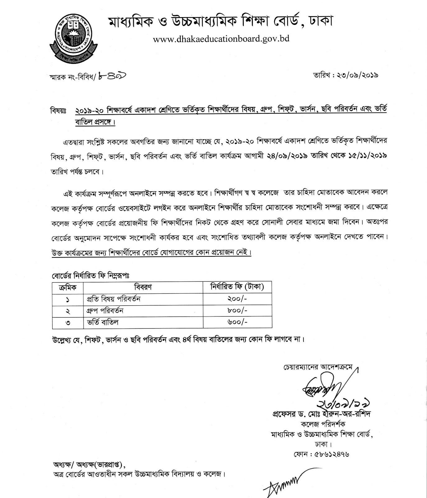 Dhaka Board HSC 1st Year (XI) Group Change Notice 2019