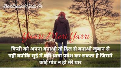 yari shayari hindi