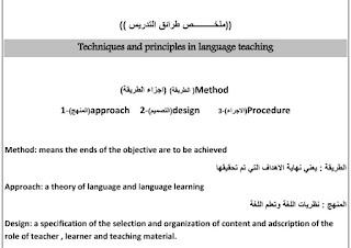 ملخص رائع ومترجم لطرائق تدريس اللغة الانجليزية