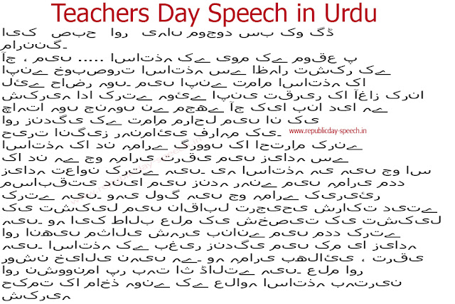 Teachers-Day-Speech-in-Urdu-for-Students-2019