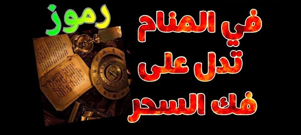 الرقيه الشرعيه Safenh11 Twitter