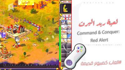 لعبة Command & Conquer: Red Alert تعتبر ايضا من افضل الالعاب الاستراتيجية وتأخذ شكل الحروب الحديثة.