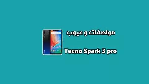 سعر و مواصفات Tecno Spark 3 Pro - مميزات وعيوب هاتف تيكنو سبارك 3 برو