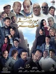 فيلم قهوه بورصه مصر