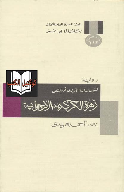 رواية زهرة الكركديه الأرجوانية - تشيماماندا نجوزي أديتشي pdf - كوكتيل الكتب