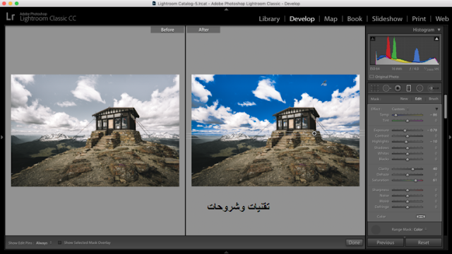 تحميل برنامج Adobe Photoshop Lightroom CC 2019