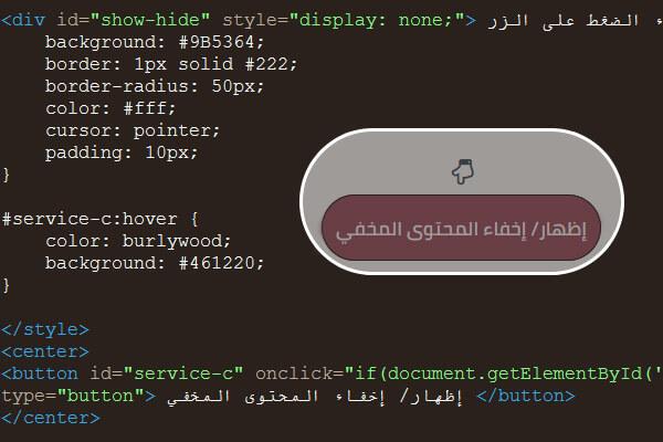 code إظهار و إخفاء محتوى محدد من الموضوع أو الصفحة