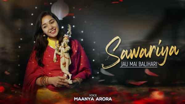 krishna bhajan sawariya jaun main balihari song