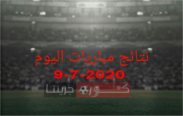 نتائج مباريات اليوم الخميس 9-7-2020