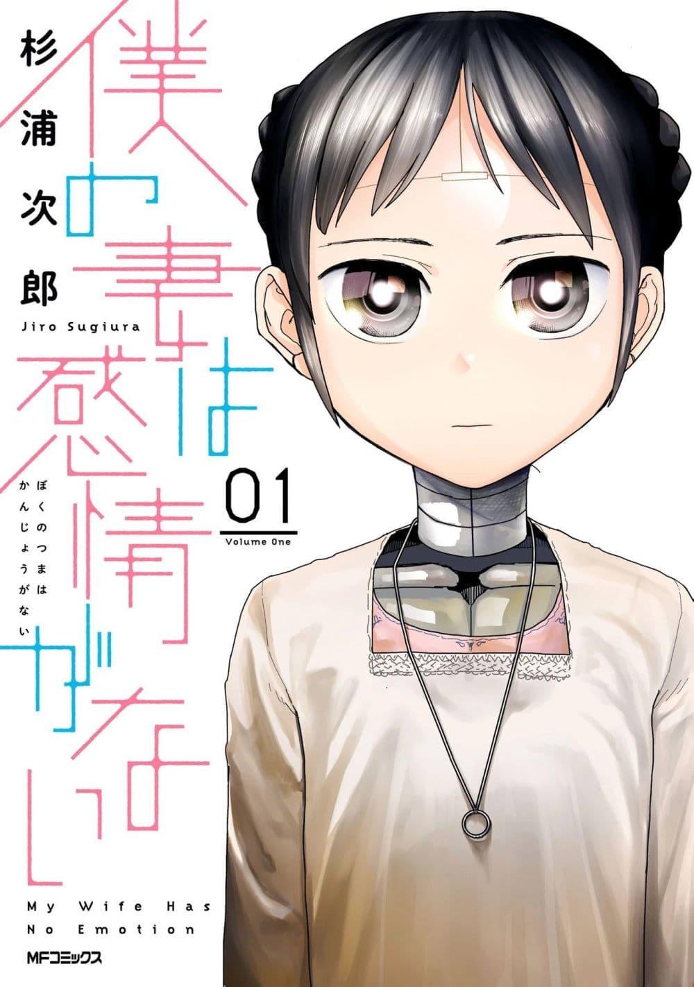 Boku no Tsuma wa Kanjou ga Nai ภรรยาของผมเป็นหุ่นยนต์ครับ ตอนที่ 1