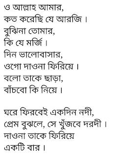 Allah Aamar Lyrics Shesh Theke Shuru