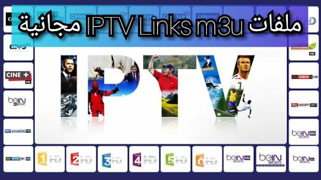 ملفات iptv links m3u مجانية