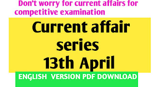 DAILY CURRENT AFFAIR QUIZ OF 13TH APRIL 2019