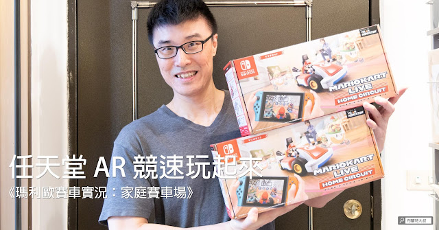 Mario Kart Live: Home Circuit 《瑪利歐賽車實況:家庭賽車場》 Switch 遊戲 開箱 分享