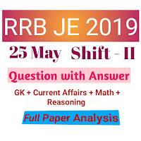 RRB JE 25 MAY 2019 2nd Shift (CBT 1) Question with Answer