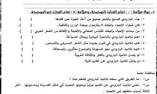مراجعة لغة عربية للصف الثالث الثانوى ، مراجعة اللغة العربية للصف الثالث الثانوي ، مراجعة عربي ثالثة ثانوي ، مراجعة اللغة العربية للشهادة الثانوية العامة مجاناً ،  مراجعة لغة عربية الصف الثالث الثانوى
