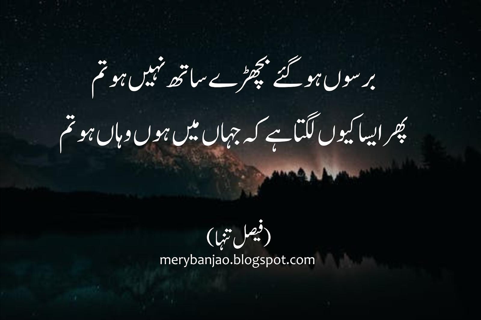Collection Of Best Urdu Poetry