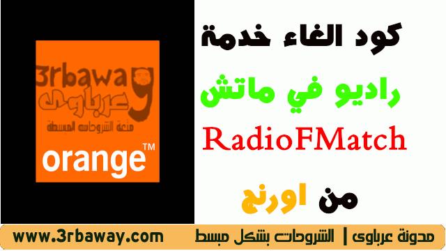 كود الغاء خدمة RadioFMatch من اورنج