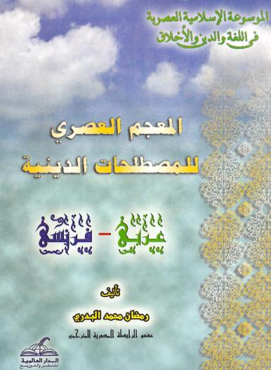 المعجم العصري للمصطلحات العصرية: عربي