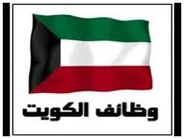 وظائف معلمين خالية تعلنها دولة الكويت لحاملى الجنسيىة المصرية 2016 -2017