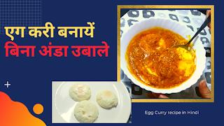 Egg Curry recipe in Hindi  एग करी बनायें बिना अंडा उबाले