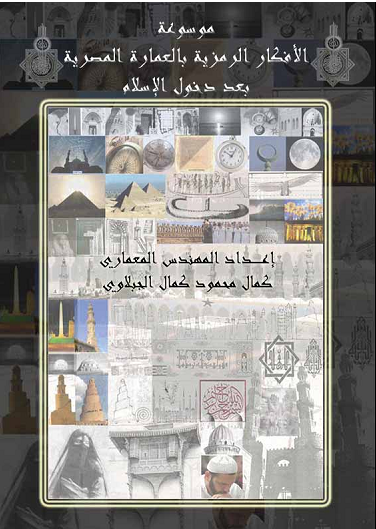Encyclopedia-ideas-Avatar-Egyptian-architecture-after-introduction-Islam