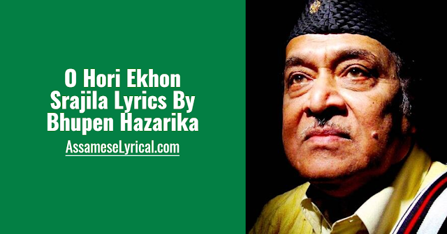O Hori Ekhon Srajila Lyrics