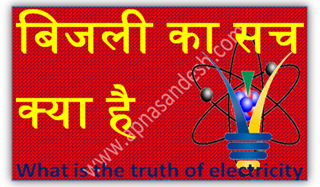 बिजली का सच क्या है - What is the truth of electricity