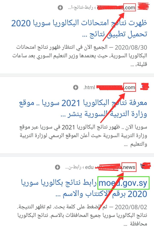 نتائج البكالوريا 2020 سوريا