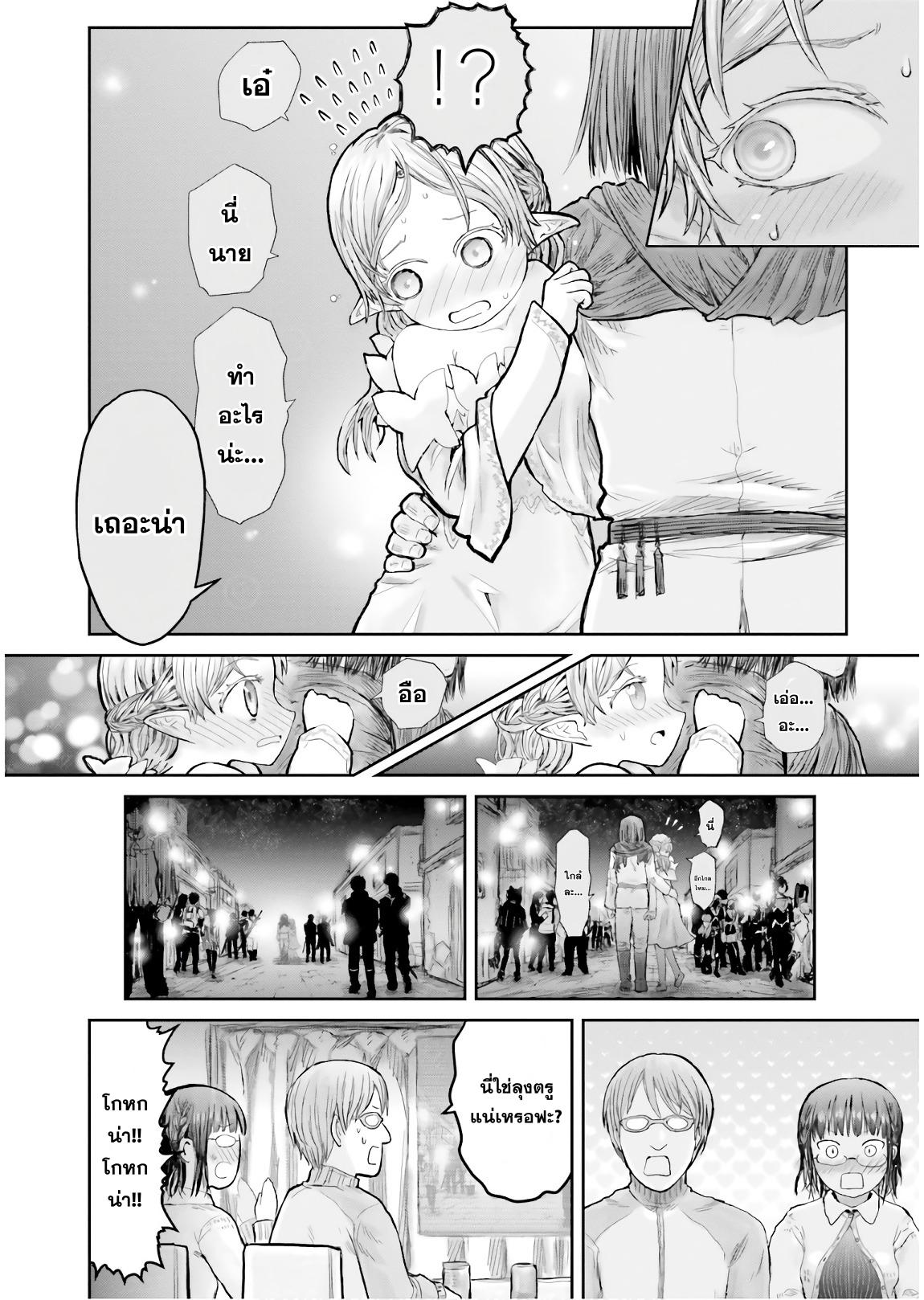 อ่านการ์ตูน Isekai Ojisan ตอนที่ 12 หน้าที่ 19