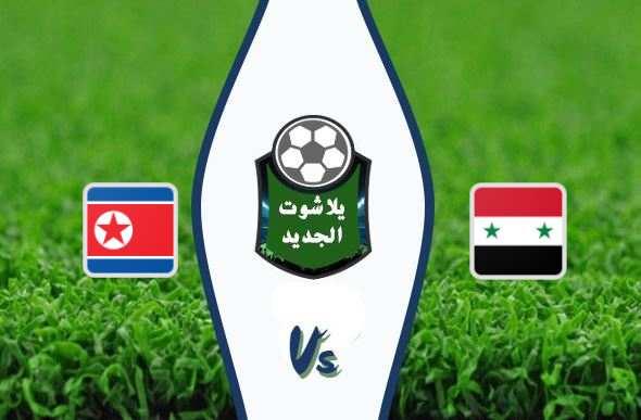 نتيجة مباراة سوريا وكوريا الشمالية  بتاريخ 08-07-2019 مباراة ودية