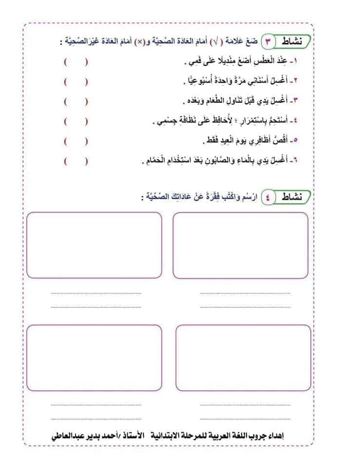 كتاب العربى الجديد  ثالثة ابتدائى ترم اول2020