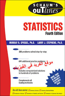 سلسلة شوم في الاحصاء والاحتمالات pdf، كتب ملخصات إيزي شوم في الرياضيات