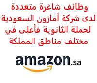 وظائف شاغرة متعددة لدى شركة أمازون السعودية لحملة الثانوية فأعلى في مختلف مناطق المملكة تعلن شركة أمازون السعودية, عن توفر وظائف شاغرة متعددة, للعمل في مختلف مناطق المملكة وذلك وفق الشروط التالية: المؤهل العلمي: غير مشترط (جميع المؤهلات مقبولة) أن يجيد اللغة الإنجليزية كتابة ومحادثة أن يجيد مهارات الحاسب الآلي والأوفيس أن يكون المتقدم للوظيفة سعودي الجنسية  (للرجال فقط) أن لا يقل عمر المتقدم للوظيفة عن 18 سنة الالتزام بثقافة وإجراءات السلامة أثناء العمل أن يتمتع باللياقة البدنية أماكن العمل: - الرياض - جدة - الدمام - مكة المكرمة - الاحساء - تبوك - جازان - حايل - أبها للـتـسـجـيـل اضـغـط عـلـى الـرابـط هنـا       اشترك الآن في قناتنا على تليجرام        شاهد أيضاً: وظائف شاغرة للعمل عن بعد في السعودية       شاهد أيضاً وظائف الرياض   وظائف جدة    وظائف الدمام      وظائف شركات    وظائف إدارية                           لمشاهدة المزيد من الوظائف قم بالعودة إلى الصفحة الرئيسية قم أيضاً بالاطّلاع على المزيد من الوظائف مهندسين وتقنيين   محاسبة وإدارة أعمال وتسويق   التعليم والبرامج التعليمية   كافة التخصصات الطبية   محامون وقضاة ومستشارون قانونيون   مبرمجو كمبيوتر وجرافيك ورسامون   موظفين وإداريين   فنيي حرف وعمال     شاهد يومياً عبر موقعنا نتائج الوظائف وزارة الشؤون البلدية والقروية توظيف وظائف سائقين نقل ثقيل اليوم وظائف بنك ساب وظائف مستشفى الملك خالد للعيون وظائف حراس أمن بدون تأمينات الراتب 3600 ريال مطلوب عامل مستشفى الملك خالد للعيون توظيف وظائف دبلوم محاسبة وظائف الخدمة الاجتماعية شركة ارامكو روان للحفر وظائف سائق خاص اليوم مطلوب مساح البنك السعودي للاستثمار توظيف ارامكو روان للحفر وظائف البريد السعودي البريد السعودي وظائف البريد السعودي توظيف وظائف حراس امن في صيدلية الدواء عامل فلبيني يبحث عن عمل وظائف وزارة الصحة ٢٠٢٠ وظائف العربية للعود وظائف حراس امن بدون تأمينات الراتب 3600 ريال ارامكو حديثي التخرج رواتب وظائف الأمن السيبراني وظائف الامن السيبراني صندوق الاستثمارات العامة وظائف وظائف عبدالصمد القرشي صحيفة الوظائف الالكترونية هيئة السوق المالية توظيف توظيف وزارة الصحة وزارة الدفاع توظيف ارامكو توظيف وزارة العدل التوظيف وزارة العدل توظيف طيران اديل توظيف العربية 