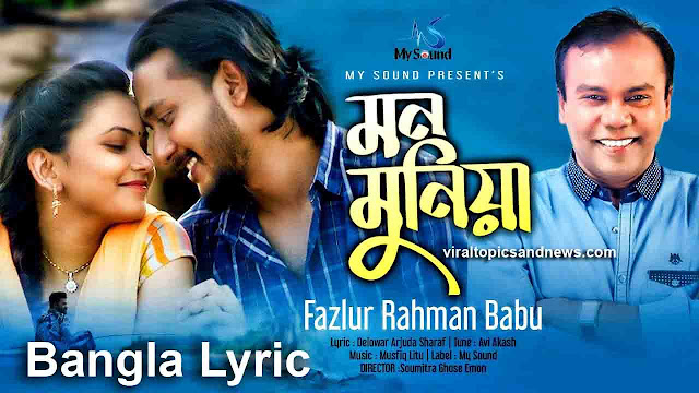 Mon Muniya Lyrics (মন মুনিয়া) Fazlur Rahman Babu New Bangla Song