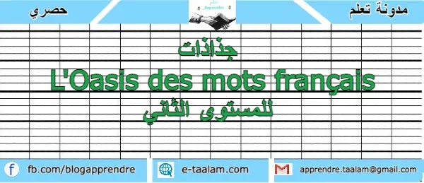 جذاذات L'Oasis des mots français للمستوى الثاني ابتدائي